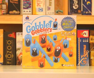 ゴブレットゴブラーズ 日本語版 / Gobblet Gobblers