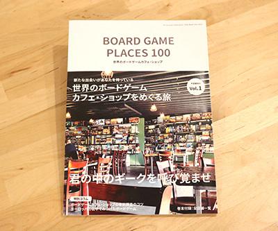 (同人誌)Board Game Places 100 - 世界のボードゲームカフェ・ショップ -