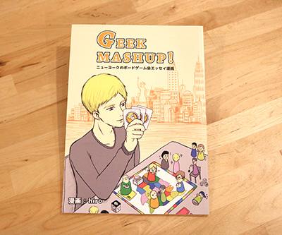 (同人誌)Geek Mashup! - ニューヨークのボードゲーム会エッセイ漫画 -