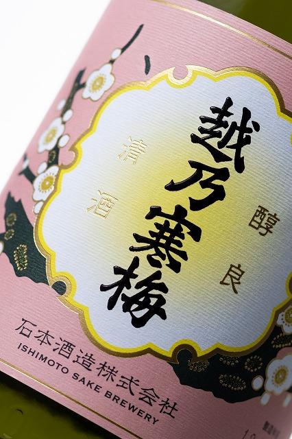 純米大吟醸 無垢 1.8L