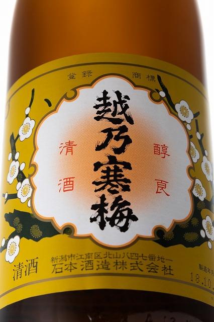 普通酒 白ラベル 720ml
