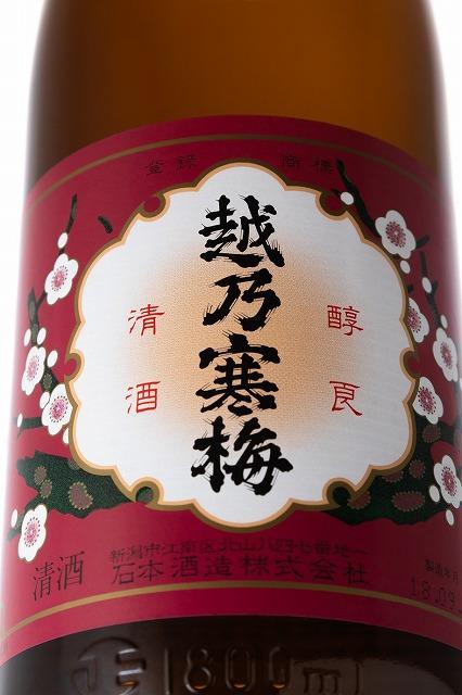【2020年9月24日から順次発送中】特別本醸造 大江山産 1.8L