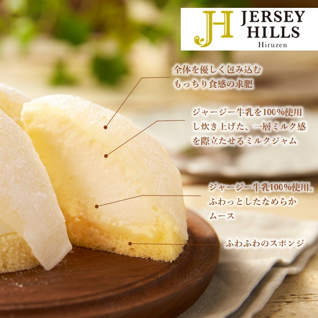 ジャージーヒルズ ミルクケーキ