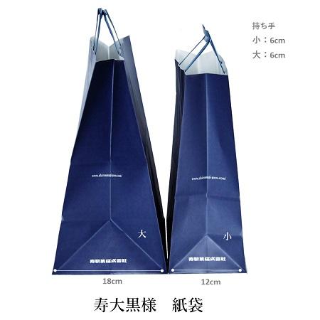 ビニール袋・紙袋