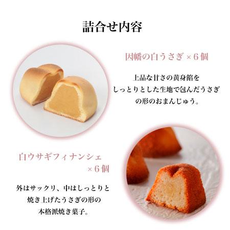ありがとうさぎBOX〜白うさぎ&フィナンシェご縁箱〜