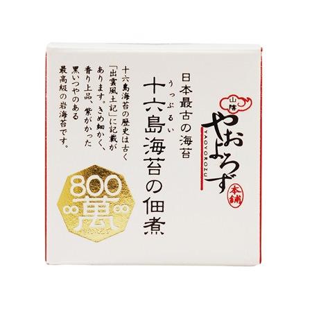 十六島海苔の佃煮(うっぷるいのりのつくだに)