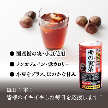 栃の実茶カートカン【機能性表示食品】【まとめ買い・送料無料】