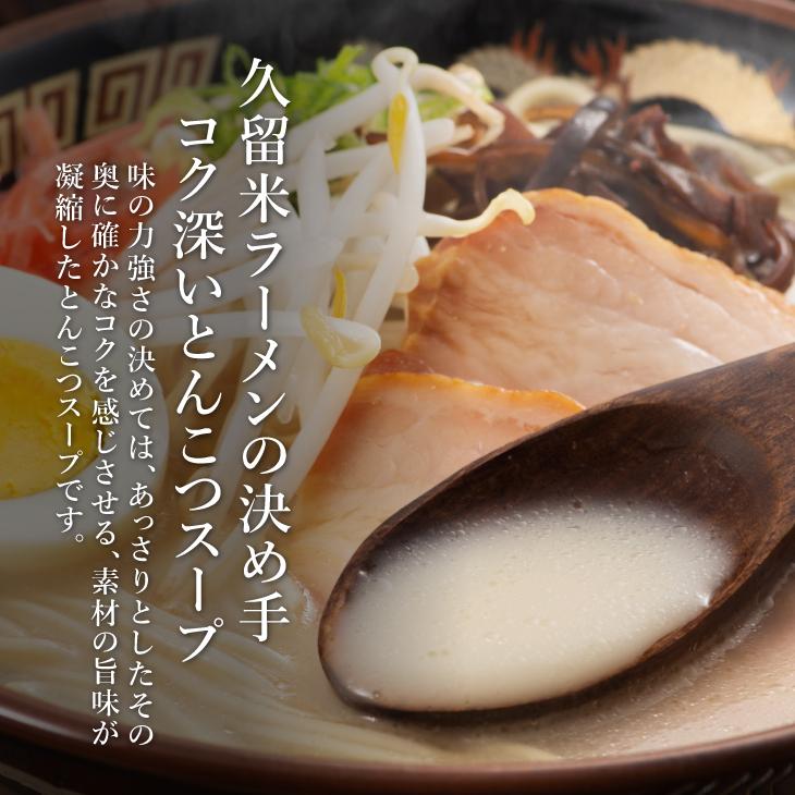 【送料無料】くるめっ娘ラーメン10人前 半生麺の本格派九州ラーメン とんこつ ラーメン 豚骨 九州 福岡 半生麺