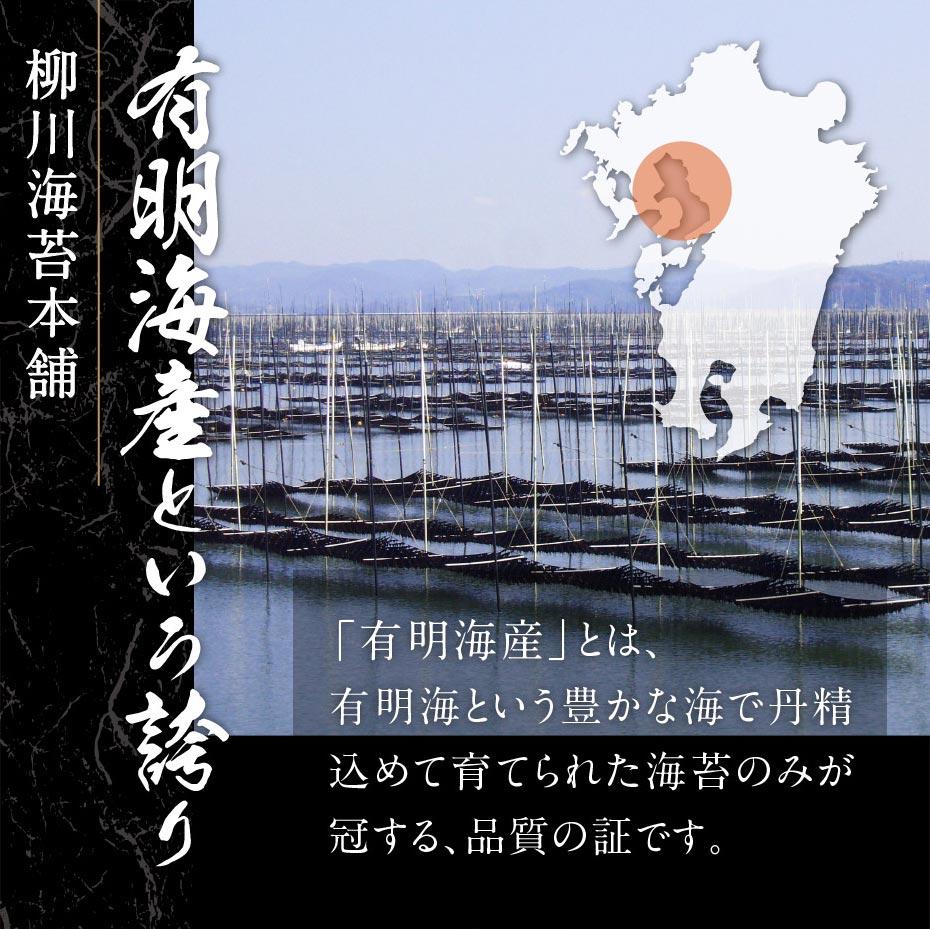 【送料無料】寿しはね 全形50枚 焼海苔 有明海産 乾海苔 一番摘み 柳川海苔