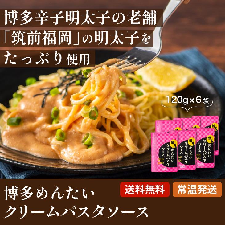 【送料無料】博多めんたいクリームパスタソース 120g×6袋