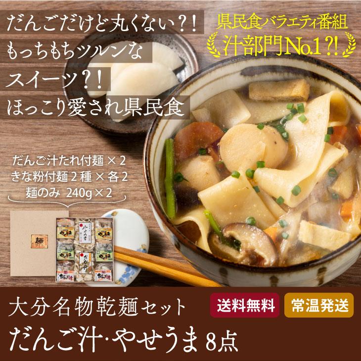 【送料無料】大分名物 だんご汁 麺づくし(乾麺詰合わせ)8点セット