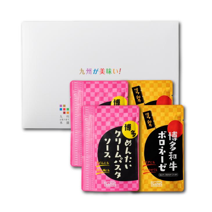 【送料無料】博多めんたいクリームパスタソース 120g×2袋 博多和牛ボロネーゼ 120g×2袋 パスタソースアソートセット