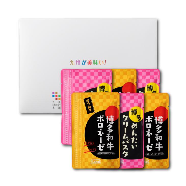 【送料無料】博多めんたいクリームパスタソース 120g×3袋 博多和牛ボロネーゼ 120g×3袋 パスタソースアソートセット