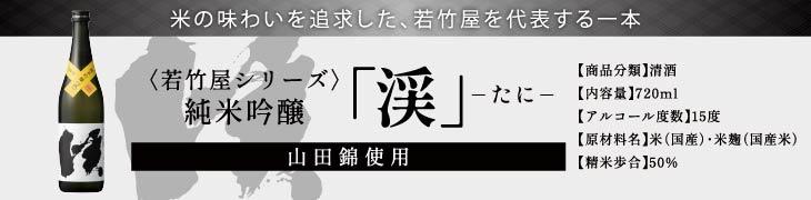 【送料無料】【純米吟醸 渓 720ml 】日本酒 辛口 酒 山田錦 九州 福岡 若竹屋酒造場 産地直送