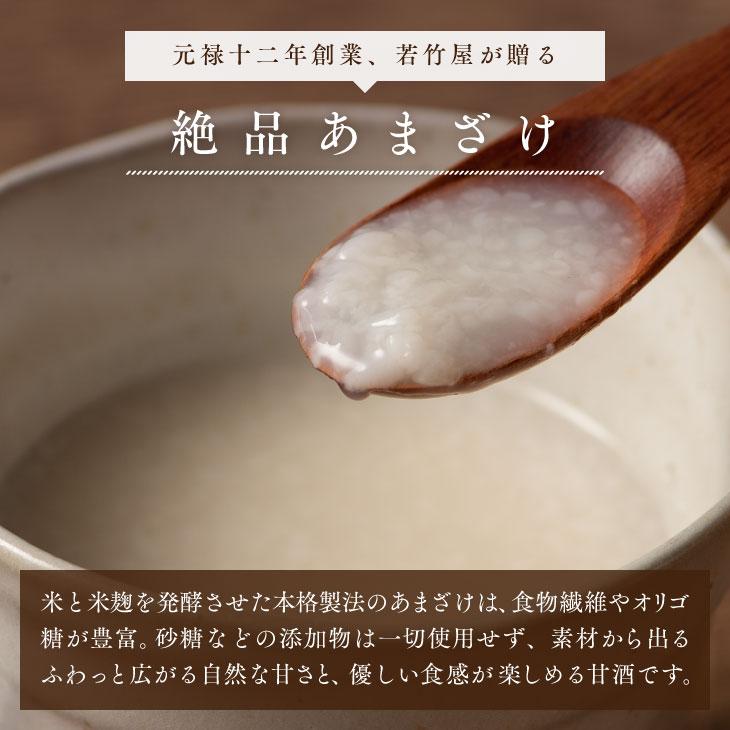 【送料無料】 あまざけ《720ml×6本》 甘酒 米麹 [常温便]九州 福岡 若竹屋酒造場 産地直送