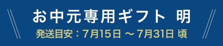 【送料無料】<夏ギフト・お中元> 梨 明(明水)(2.3kg) 大川三世代 佐賀伊万里【出荷開始:7月15日〜】(選べるメッセージカード・熨斗付き)