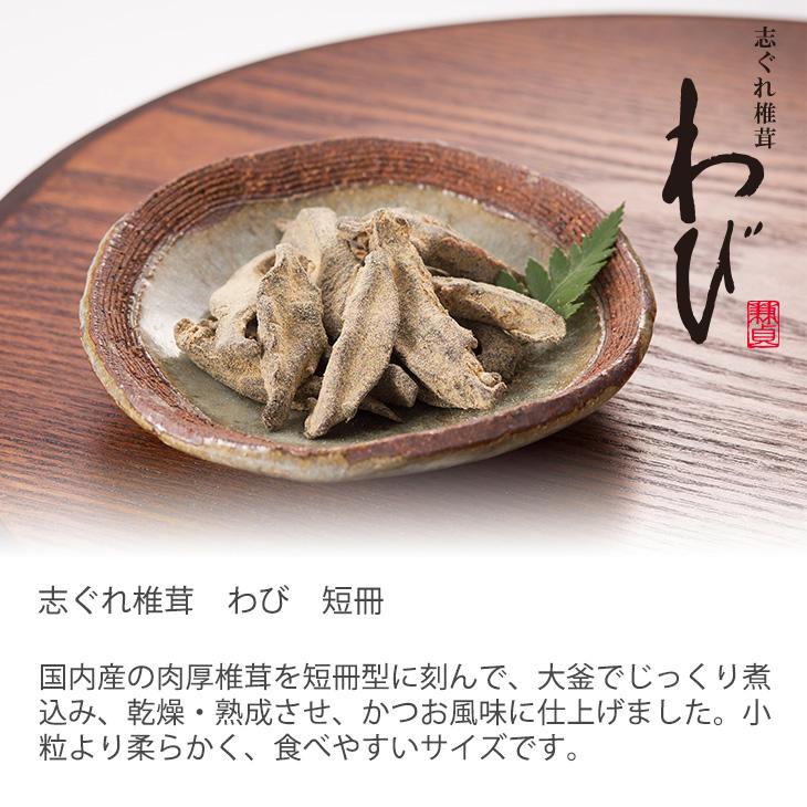 椎茸珍味おためしセット