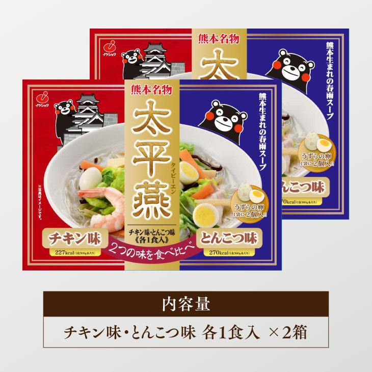 【送料無料】太平燕レトルトタイプ 600g箱入り 2箱セット