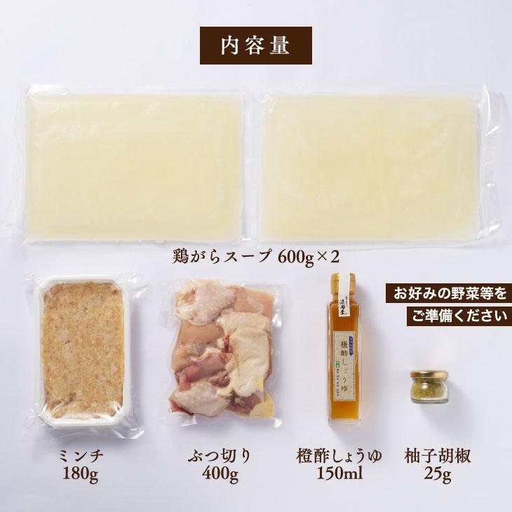 【送料無料】博多水炊き 濱田屋水炊きセット 2〜3人前