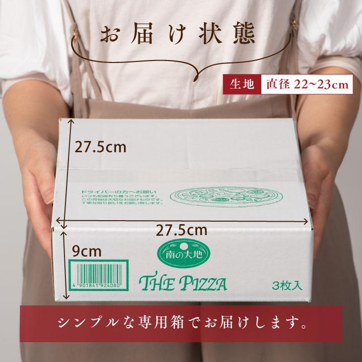 産地直送 【南の大地シリーズ THE PIZZA 選べる3枚セット】 ピザ お歳暮 帰省暮 【送料無料】