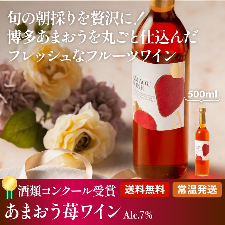 【送料無料】 あまおうワイン 500ml