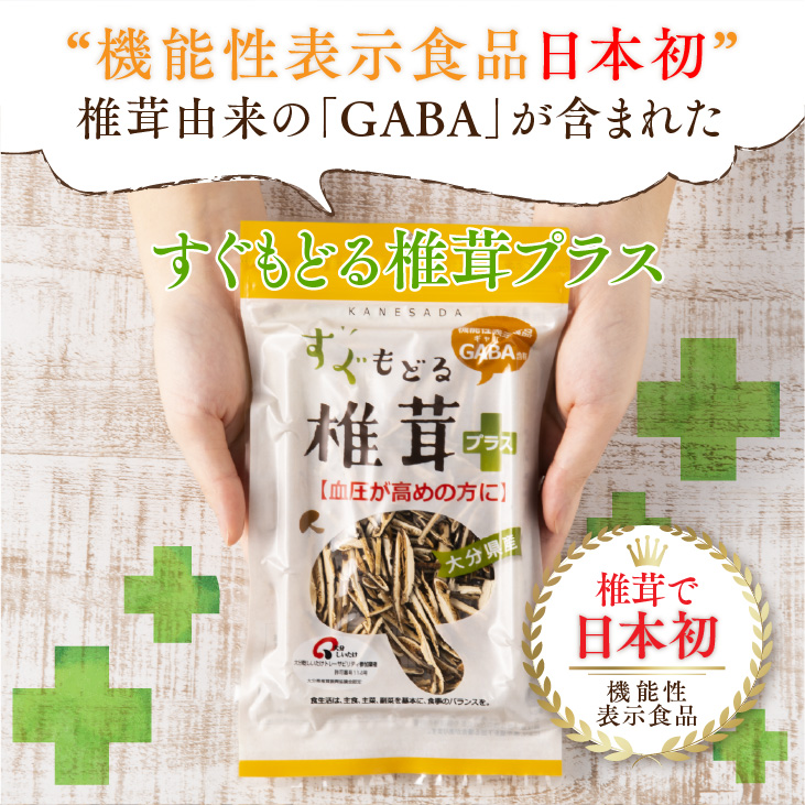 産地直送「大分県産すぐもどる椎茸プラス4個セット」九州 お取り寄せ  GABA 機能性表示食品 高血圧対策 干し椎茸 送料無料