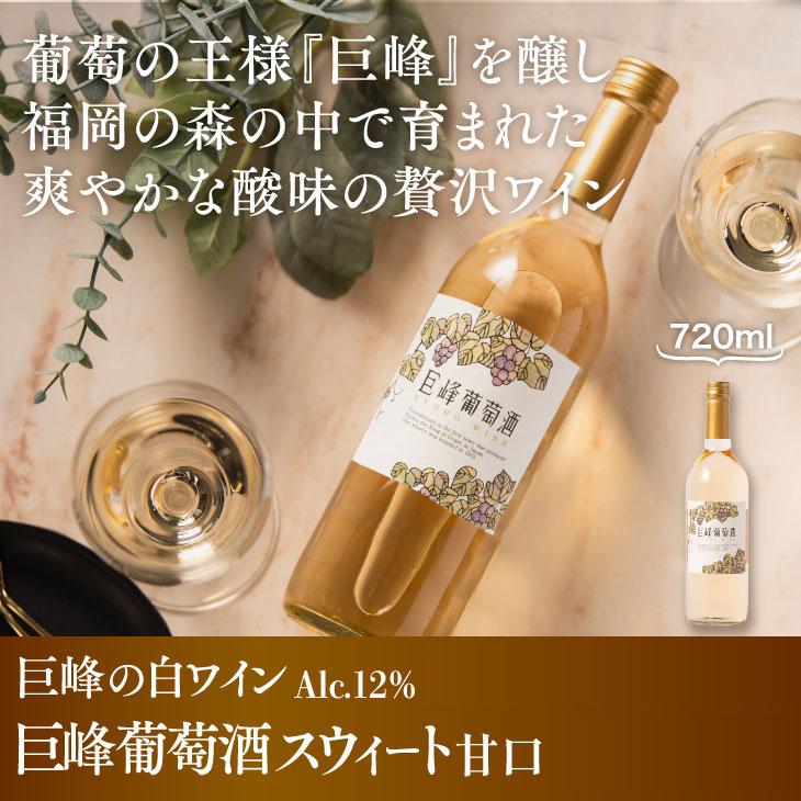 【送料無料】 巨峰葡萄酒スウィート 720ml ワイン
