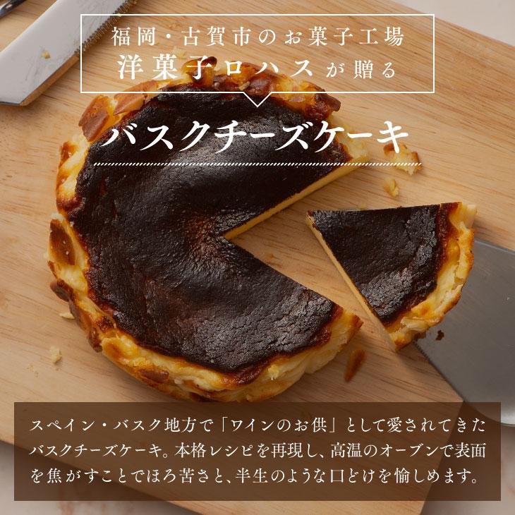 産地直送 【スペイン生まれのバスクチーズケーキ】 4号(約12cm) 九州 お取り寄せ 贈り物 ギフト 祝い お返し ベイクド チーズケーキ 冷凍 送料無料