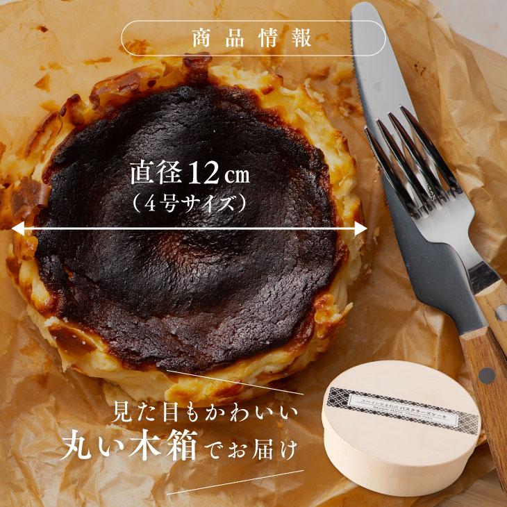 産地直送 【スペイン生まれのバスクチーズケーキ 3個セット】 4号(約12cm) 九州 お取り寄せ 贈り物 ギフト 祝い お返し ベイクド チーズケーキ 冷凍 送料無料