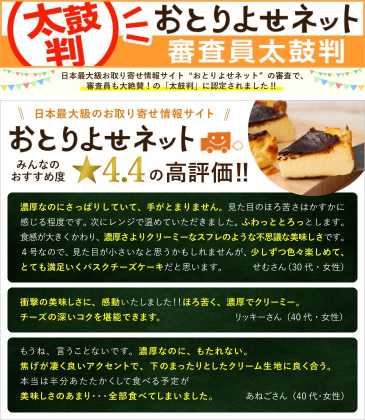 【送料無料】 スペイン生まれのバスクチーズケーキ 3個セット(4号/直径約12cm)