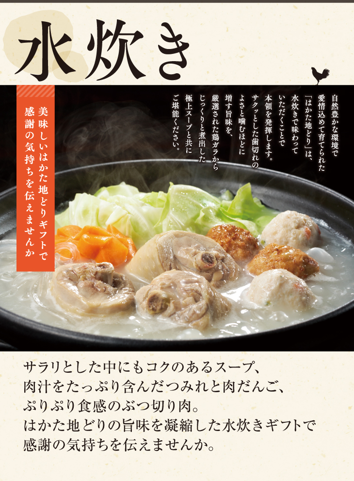 博多地どり 水炊き 鍋セット《3〜4人前》送料無料 博多 地鶏 産地直送 福岡