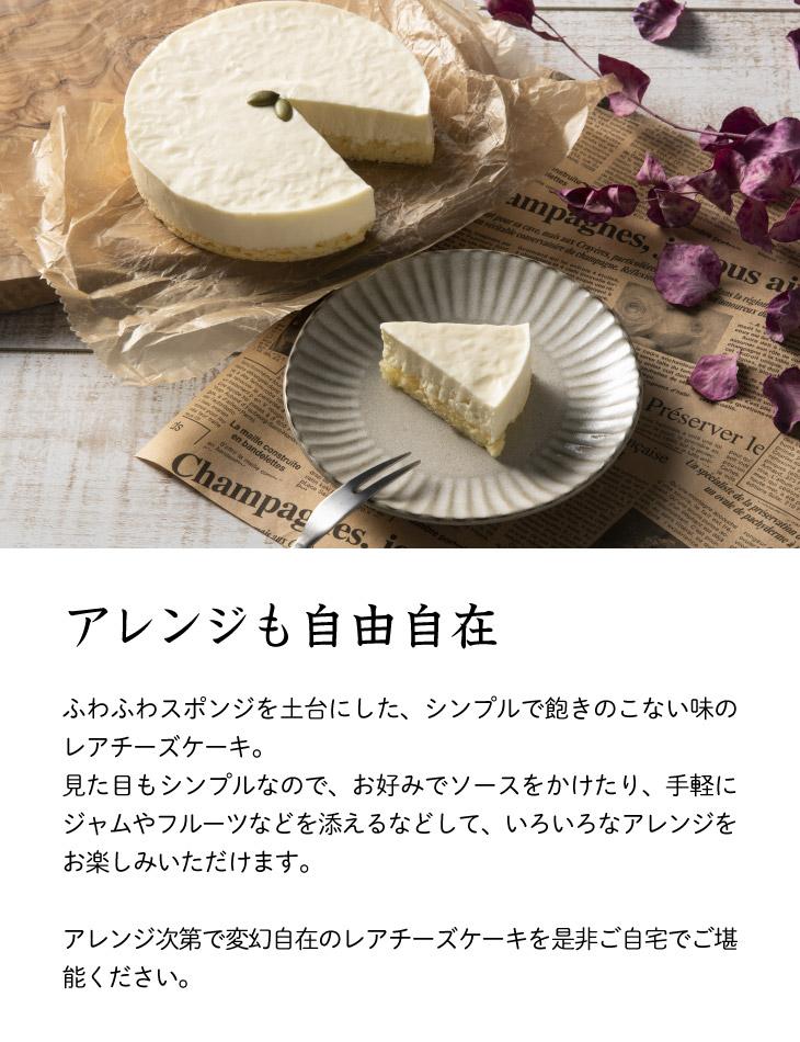 産地直送【レアチーズケーキ 3種セット】 4号サイズ(12cm)  ホール 食べきりサイズ ギフト お取り寄せ 冷凍 お土産 送料無料