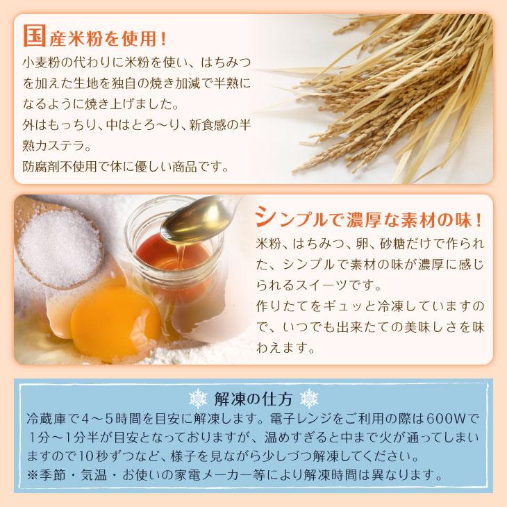 半熟米粉カステラ(4号/直径約12cm) 【送料無料】