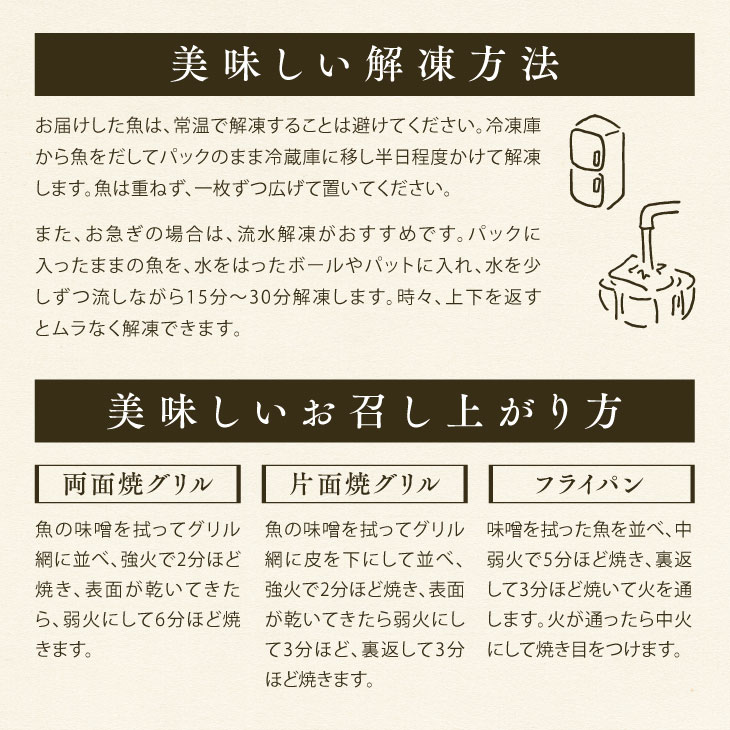 【送料無料】銀鱈西京漬け 2枚