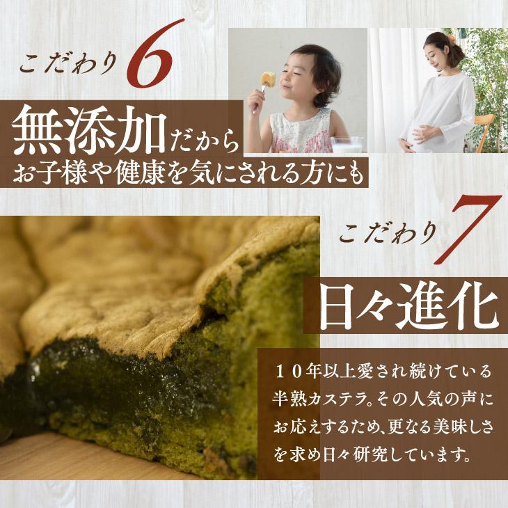 半熟カステラ 抹茶(4号/直径約12cm)3個セット 【送料無料】