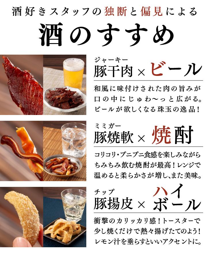 産地直送 【珍味3種セットA(豚干肉30g 豚焼軟30g 豚揚皮20g)】ドイツマイスター作 干し肉 ジャーキー ミミガー ポークチップ  のし