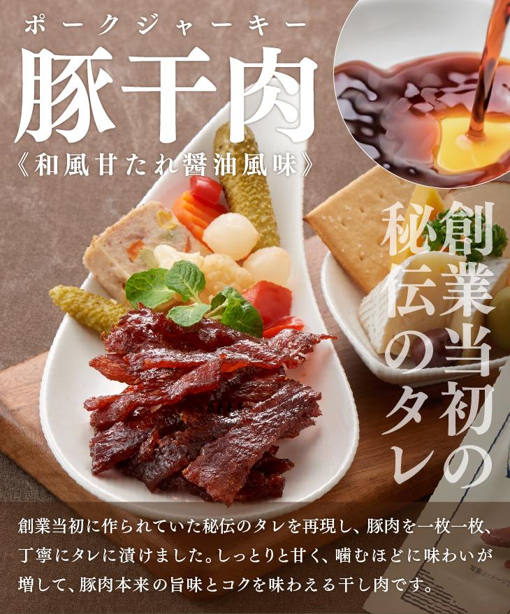 【送料込み】 珍味3種セットA(豚干肉30g 豚焼軟30g 豚揚皮20g)