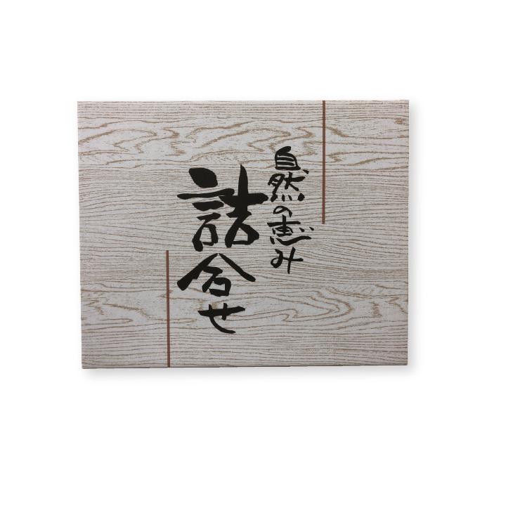 乾物セット「自然の恵み 詰め合わせギフト」FO-40(北海道産 真昆布 120g・大分産原木どんこ椎茸85g) お歳暮 帰省暮