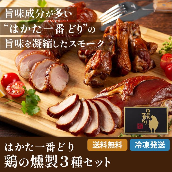 はかた一番どり 燻製セット 送料無料 産地直送 福岡 博多