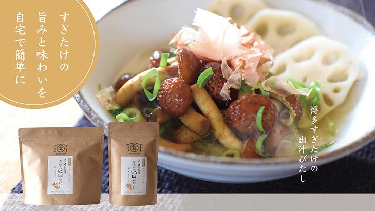 博多すぎたけフリーズドライ味噌汁4食&きのこ旨みだし15パックセット【送料無料】