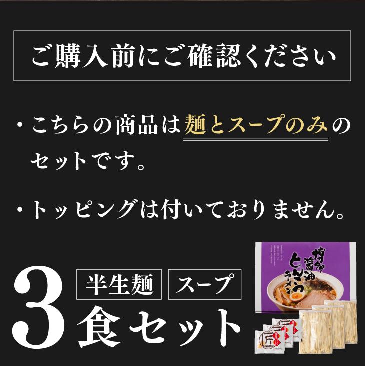 【送料無料】博多醤油とんこつラーメン 3人前
