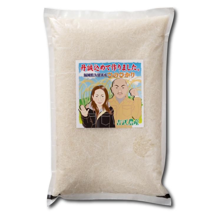 【2019年産米】福岡県 久留米産 ひのひかり(5kg)米