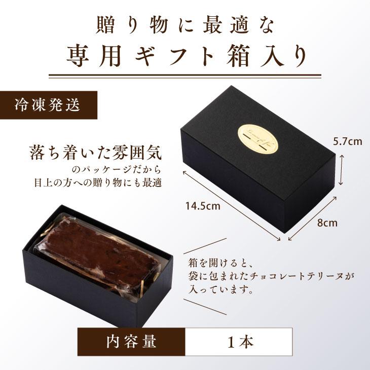 産地直送 【魅惑のチョコレートテリーヌ】 九州 お取り寄せ チョコ ケーキ ショコラ 焼き菓子 ギフト 冷凍 送料無料