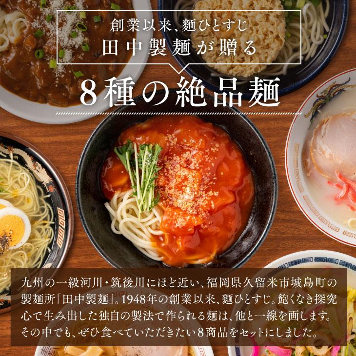 産地直送 【「田中の麺家」厳選8種 食べ比べセット】 九州 お取り寄せ うどん ラーメン 食べ比べ 送料無料
