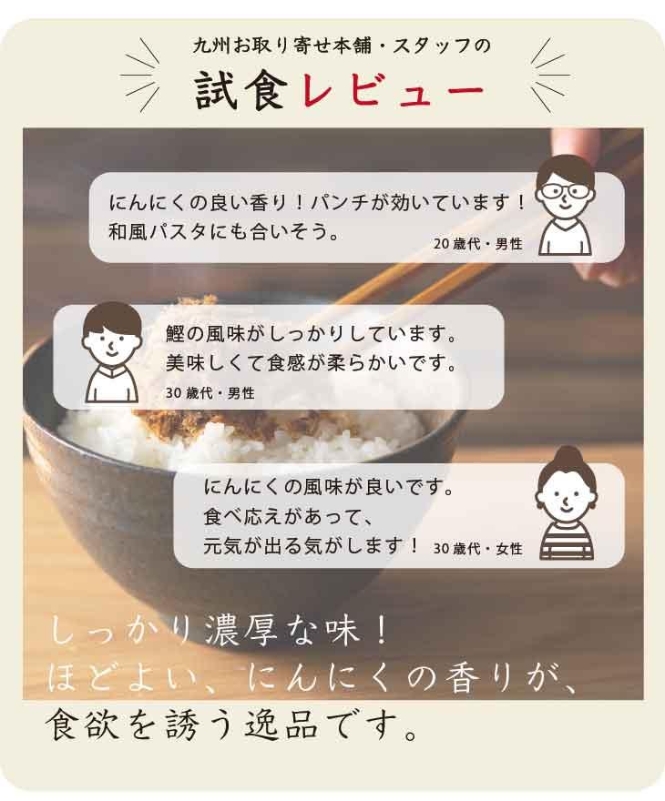 かつお にんにく 鰹節 【送料無料】
