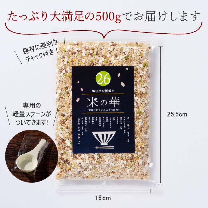 米の華−健康プレミアム26穀米 500g 雑穀 ブレンド メール便(クリックポスト)【送料無料】
