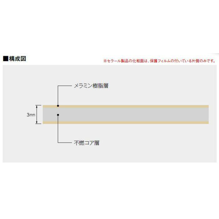 セラール 単色 3×8 FKM6000ZMN (2枚入/1枚入)