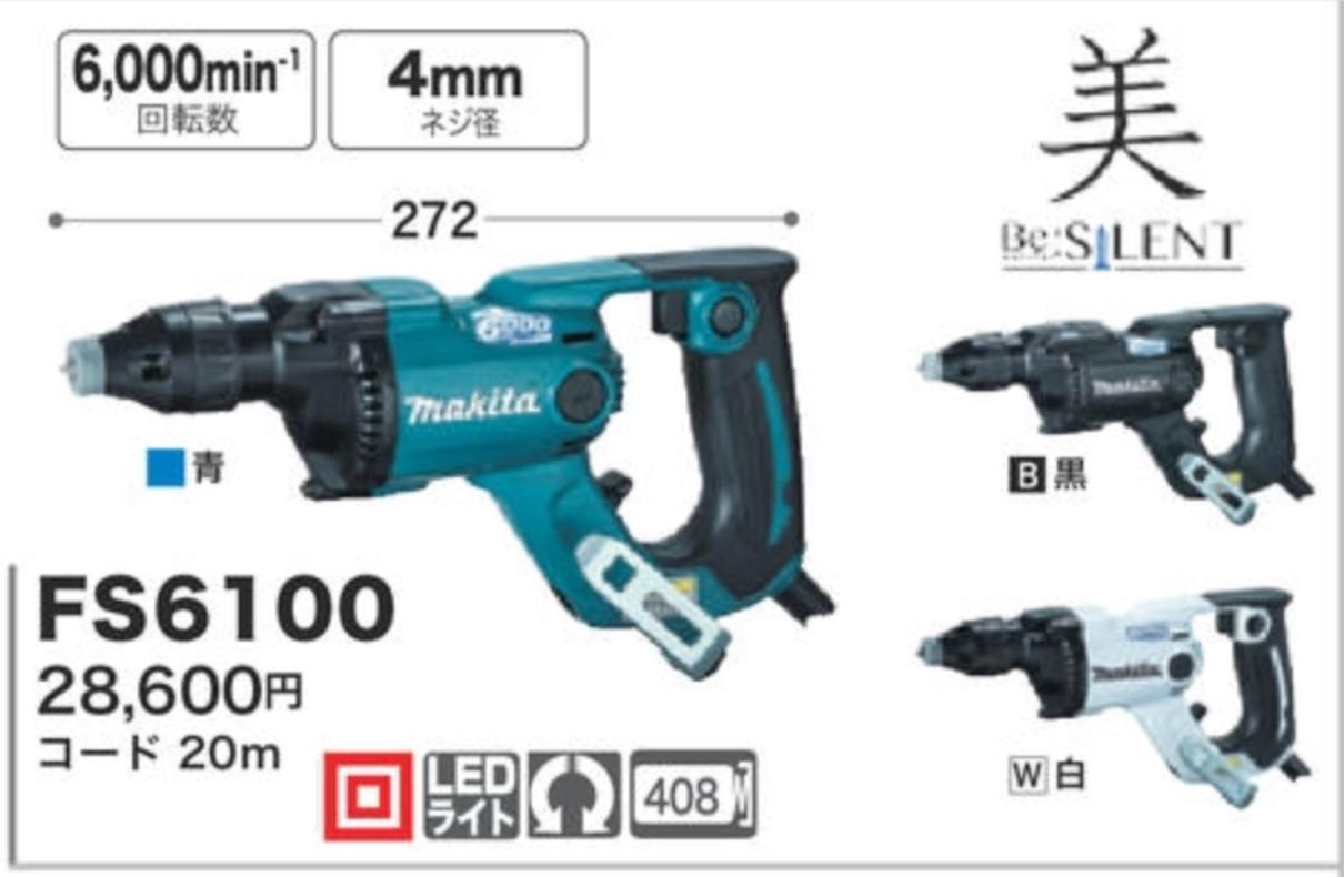 マキタ ボード用 スクリュードライバー FS6100シリーズ