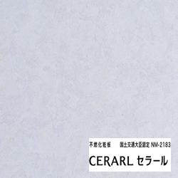セラール 抽象 3×6 FAN1996ZMN (2枚入/1枚入)