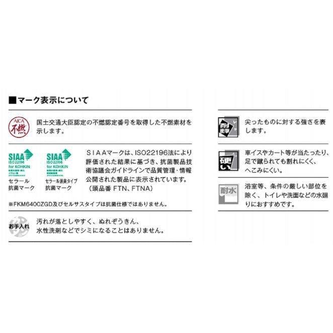 セラール 単色 3×8 FKM6300ZMN (2枚入/1枚入)
